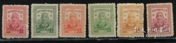 东北纪2 蒋主席六秩寿辰纪念东北贴用邮票