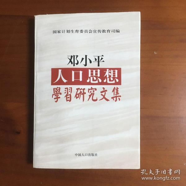邓小平人口思想学习研究文集