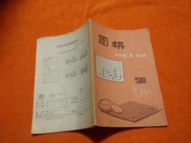 围棋1988、7