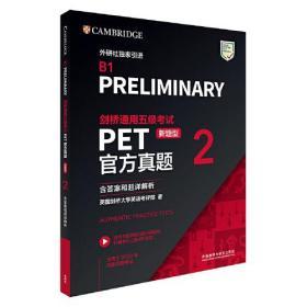 剑桥通用五级考试PET官方真题(新题型)2(含答案和超详解析)