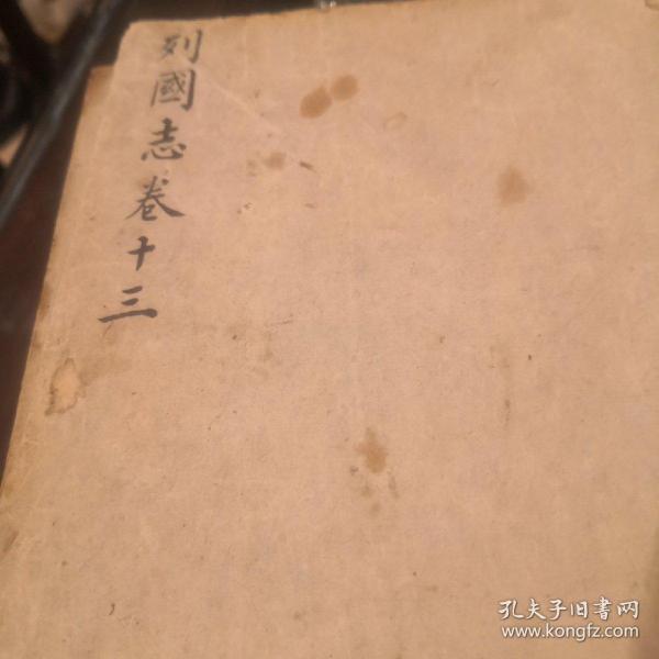 东周列国志(清代朱墨套印本,存13到22十卷10册)