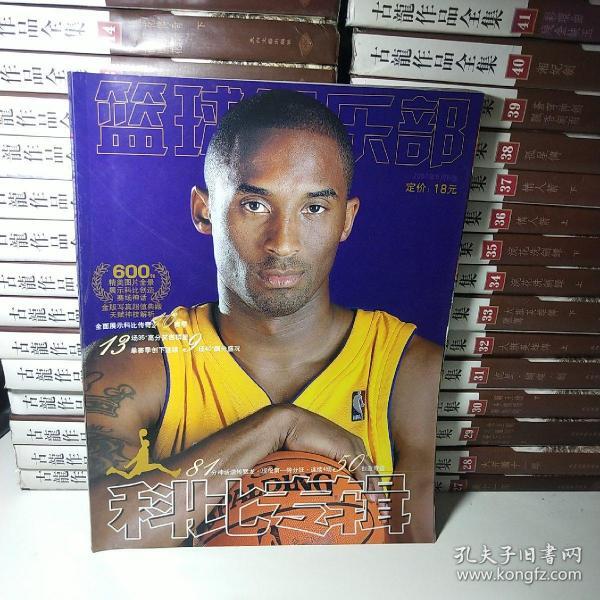 篮球俱乐部 2007 年5月    科比专辑  (600张精美图片全景式科比)
