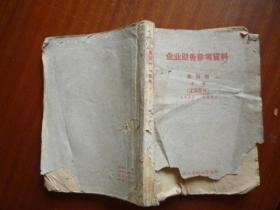 1960年 企业财务参考资料(第四辑)上册(工业部分)