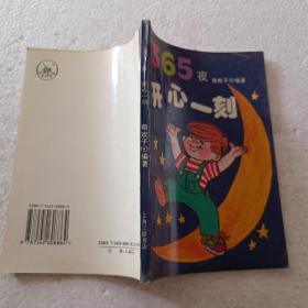 365夜开心一刻(32开)平装本,1996年一版一印
