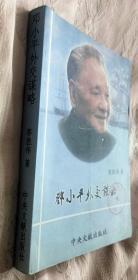 邓小平外交谋略