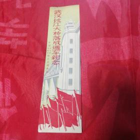 武汉长江大桥落成通车纪念    查了一下网上资料显示是武汉长江大桥1957年10月15日通车,如图中国音乐家美术家协会武汉分会出品无定价,书签背后是毛主席诗词水调歌头游泳,自然留存最上侧有少许水渍保真包老,本店仅此一件,几十年了保留下来很难得很少见到了