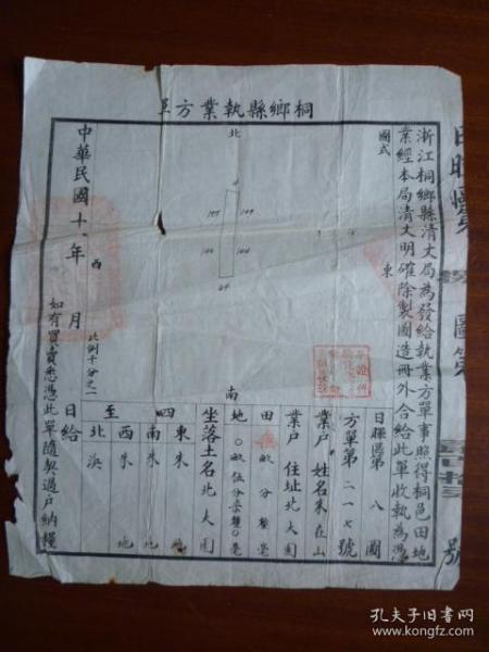 民国十八年 桐乡县执业方单(业户:朱在山.坐落土名:北大园)
