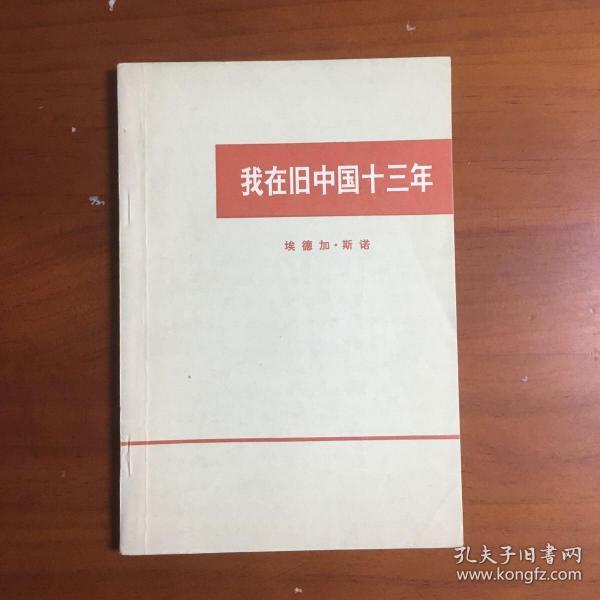 我在旧中国十三年(这本书是对西行漫记的补充,作者记述了与宋庆龄鲁迅的友谊及毛主席在1936年所作出的中国共产党必胜的伟大预言)