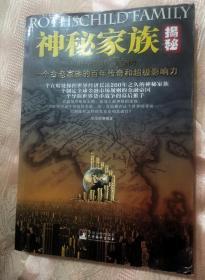 神秘家族揭秘-罗斯柴尔德家族传 一个古老家族的百年传奇和超级影响力(2012一版一印)