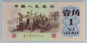 美品原票第三套人民币背绿水印壹角纸币PMG评级66收藏