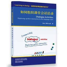 Learning in Doing·剑桥英语课堂教学系列:如何组织课堂会话活动