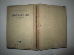 昭和十六年1941第一版:内科ニ必备ナル外科知识(手术适应症)医学博士小岛宪著,桥本京林藏书
