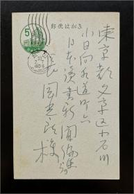 著名小说家、日本无产阶级文学三元老之一 江口涣(1887-1975) 信札明信片一件