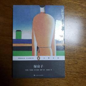 企鹅经典丛书:绿房子(一版一印)