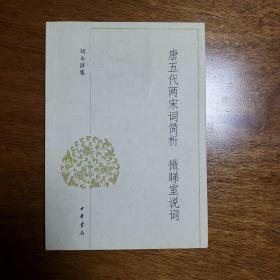 唐五代两宋词简析 微睇室说词:刘永济集(一版一印)