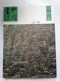 中国书法2017年10 总315期