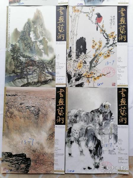 书画艺术2018年1-6期 6本合售