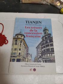 法语版:天津记忆
