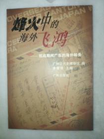 烽火中的海外飞鸿:抗战期间广东的海外邮务