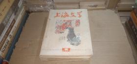 上海文学1982年(全年1-12期,缺第3.6期,共10本合订)