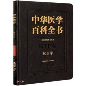 中华医学百科全书·核医学