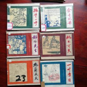 中国成语故事 6 册合售