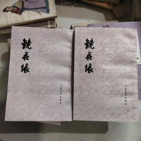 镜花缘(上下2册全)(大32开本繁体竖排,55年版,79年4印馆藏)