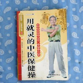 一用就灵的中医保健操-国医绝学一日通系列丛书16