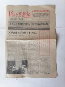 """""""文革""""版本.河北农民报:1966年11月23日8开共4版"""
