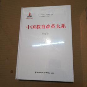 中国教育改革大系 德育卷 (未折封)