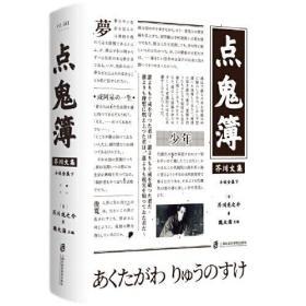 芥川文集:点鬼簿
