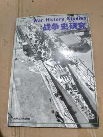 战争史研究(总第18册)