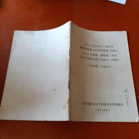 学习《毛主席关于理论问题的重要指示》内容提要(初稿)、学习《马克思恩格斯列宁论无产阶级专政》的体会(初稿)