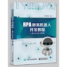 RPA财务机器人开发教程:基于UiPath(第2版)9787121409349