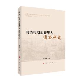 明清时期东亚华人通事研究 专著 李未醉著