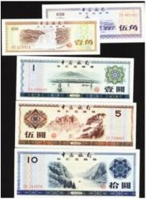 外汇兑换券小全套实拍如图收藏保真