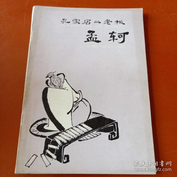 孔家店二老板——孟轲(吴儆芦插图)