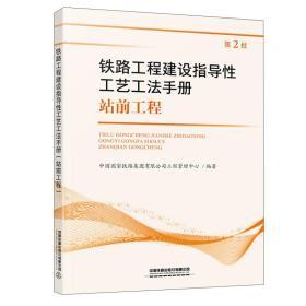 铁路工程建设指导性工艺工法手册(站前工程)(第2批)