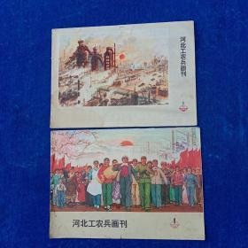 河北工农兵画刊(1973年1、2    两期合售)