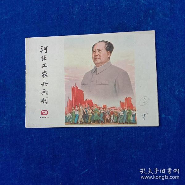 河北工农兵画刊(1977年2)