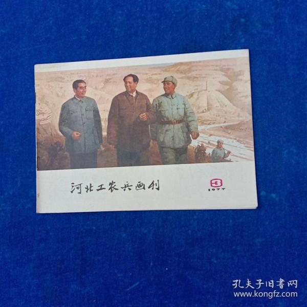 河北工农兵画刊(1977年3)