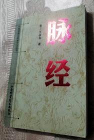 脉经(2010一版一印)中医经典文库掌中宝丛书