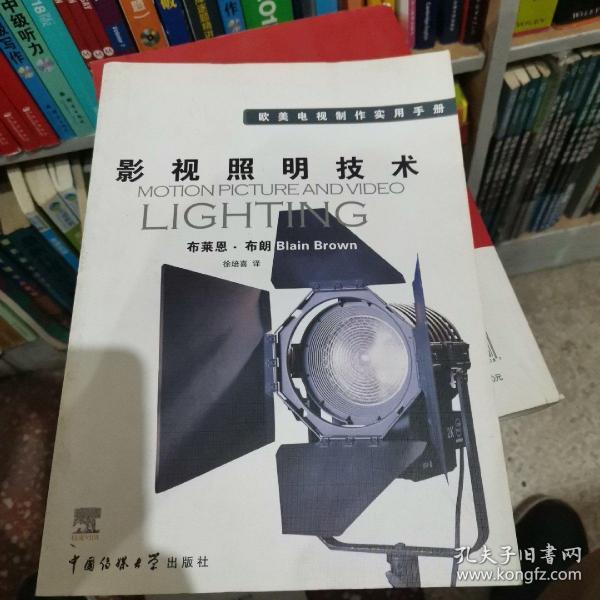 影视照明技术