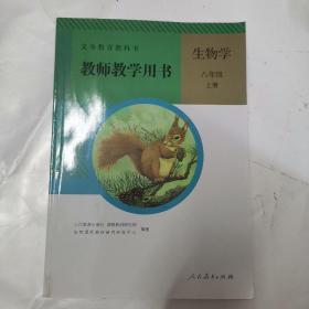 义务教育教科书 生物学 教师教学用书. 八年级. 上册