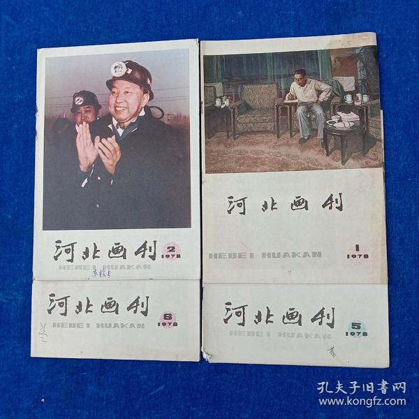 河北画刊(1978年1、2、5、6     四期合售)
