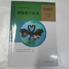 义务教育教科书 生物学 教师教学用书. 八年级. 下册