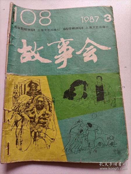 故事会1987/03(总108)