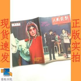 人民戏剧 1982 8