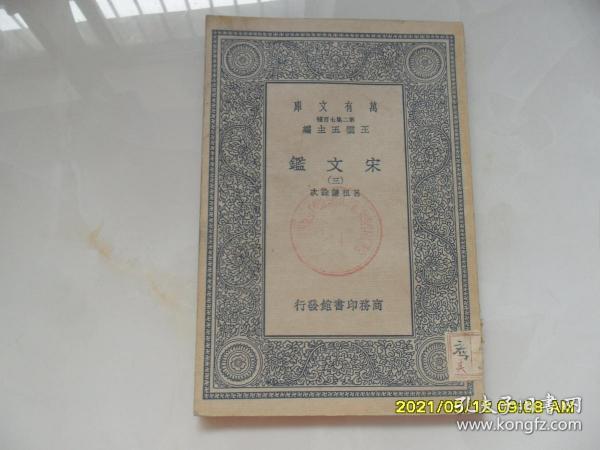 万有文库:宋文鉴(三)民国版本