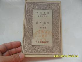 万有文库:阅藏知津(二)民国版本